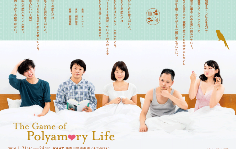 趣向 GAME OF Polyamory Life