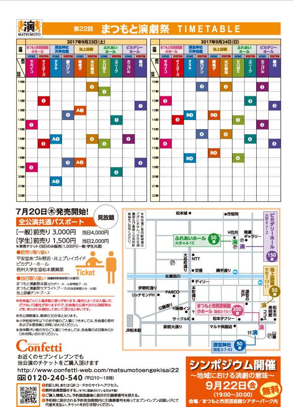 matsugekisai22-timetable